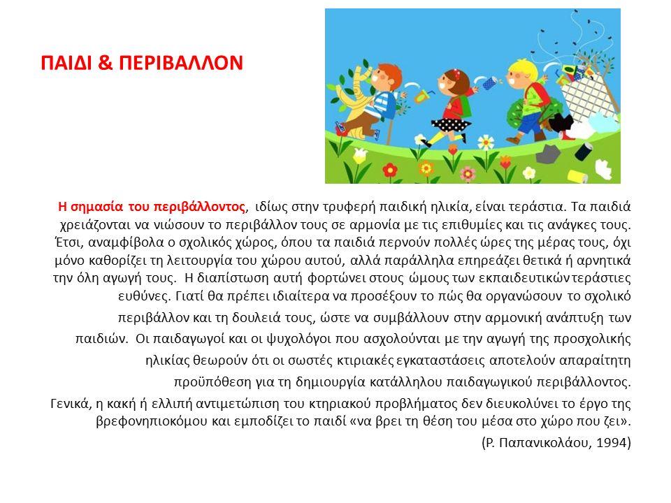 ΠΑΙΔΙ & ΠΕΡΙΒΑΛΛΟΝ Η σημασία του περιβάλλοντος, ιδίως στην τρυφερή παιδική ηλικία, είναι τεράστια.