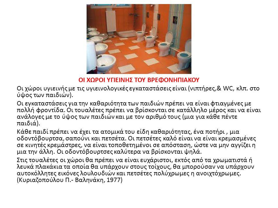 ΟΙ ΧΩΡΟΙ ΥΓΙΕΙΝΗΣ ΤΟΥ ΒΡΕΦΟΝΗΠΙΑΚΟΥ Οι χώροι υγιεινής με τις υγιεινολογικές εγκαταστάσεις είναι (νιπτήρες,& WC, κλπ.