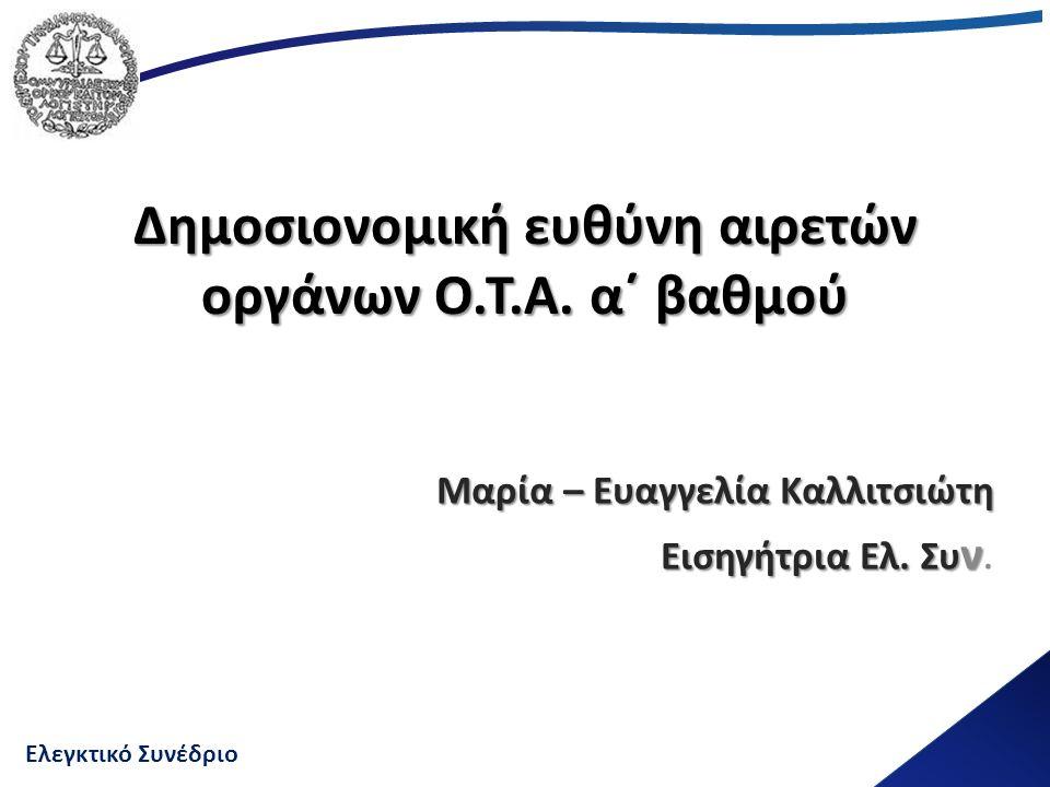 Ελεγκτικό Συνέδριο Δημοσιονομική ευθύνη αιρετών οργάνων Ο.Τ.Α. α΄ βαθμού Δημοσιονομική ευθύνη αιρετών οργάνων Ο.Τ.Α. α΄ βαθμού Μαρία – Ευαγγελία Καλλι