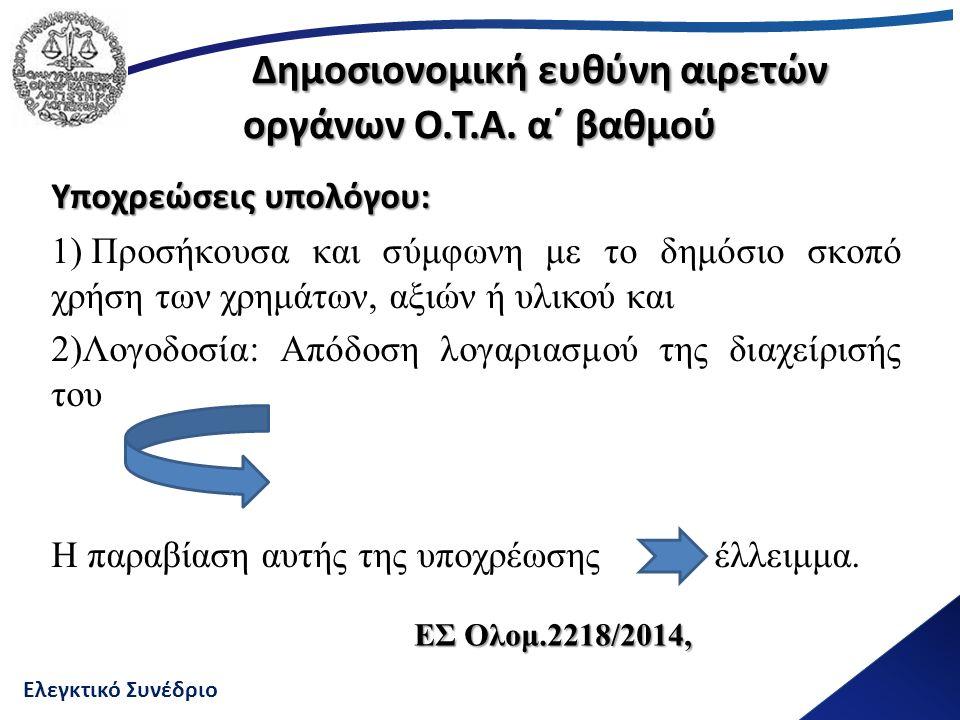 Ελεγκτικό Συνέδριο Δημοσιονομική ευθύνη αιρετών οργάνων Ο.Τ.Α. α΄ βαθμού Δημοσιονομική ευθύνη αιρετών οργάνων Ο.Τ.Α. α΄ βαθμού Υποχρεώσεις υπολόγου: 1