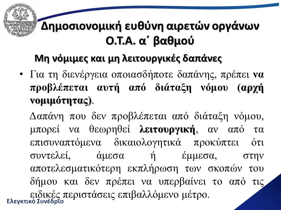 Ελεγκτικό Συνέδριο Δημοσιονομική ευθύνη αιρετών οργάνων Ο.Τ.Α. α΄ βαθμού Μη νόμιμες και μη λειτουργικές δαπάνες αρχή νομιμότητας). Για τη διενέργεια ο