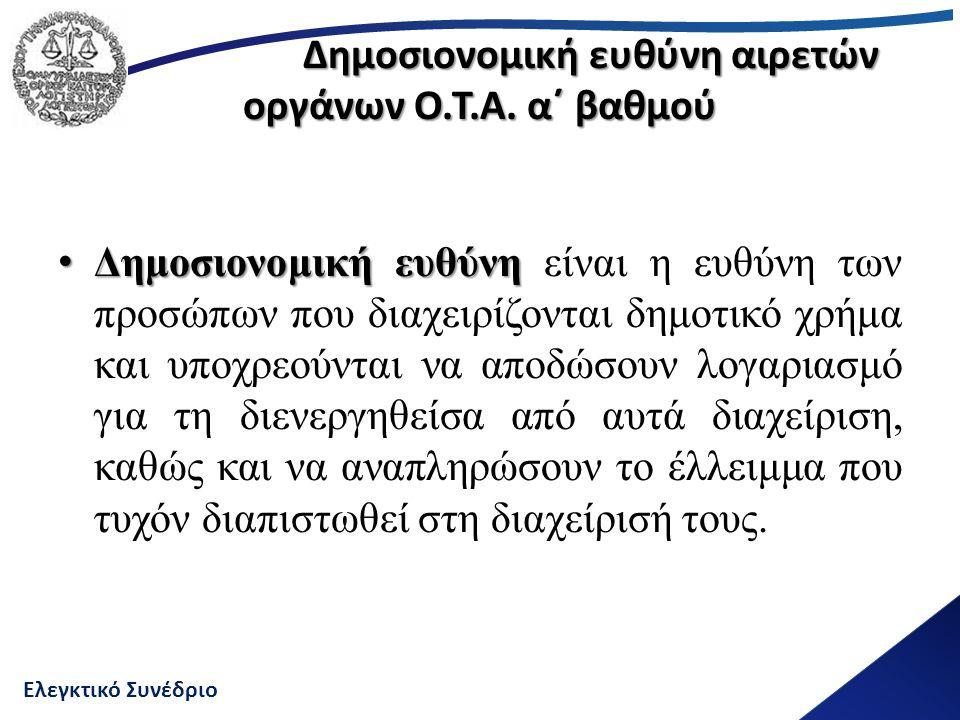 Ελεγκτικό Συνέδριο Δημοσιονομική ευθύνη αιρετών οργάνων Ο.Τ.Α. α΄ βαθμού Δημοσιονομική ευθύνη Δημοσιονομική ευθύνη είναι η ευθύνη των προσώπων που δια