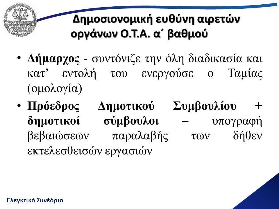 Ελεγκτικό Συνέδριο Δημοσιονομική ευθύνη αιρετών οργάνων Ο.Τ.Α. α΄ βαθμού Δημοσιονομική ευθύνη αιρετών οργάνων Ο.Τ.Α. α΄ βαθμού Δήμαρχος - συντόνιζε τη