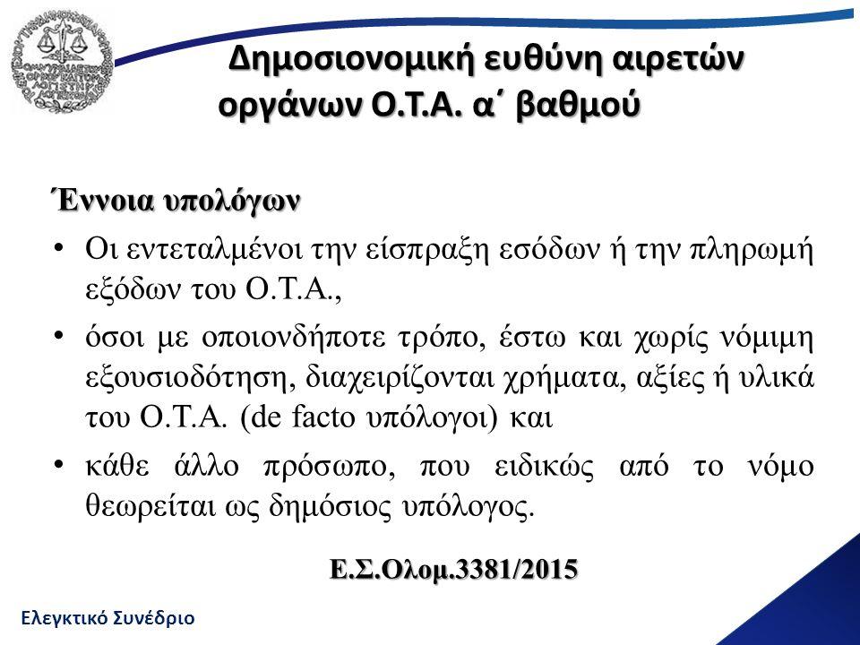 Ελεγκτικό Συνέδριο Δημοσιονομική ευθύνη αιρετών οργάνων Ο.Τ.Α. α΄ βαθμού Έννοια υπολόγων Οι εντεταλμένοι την είσπραξη εσόδων ή την πληρωμή εξόδων του