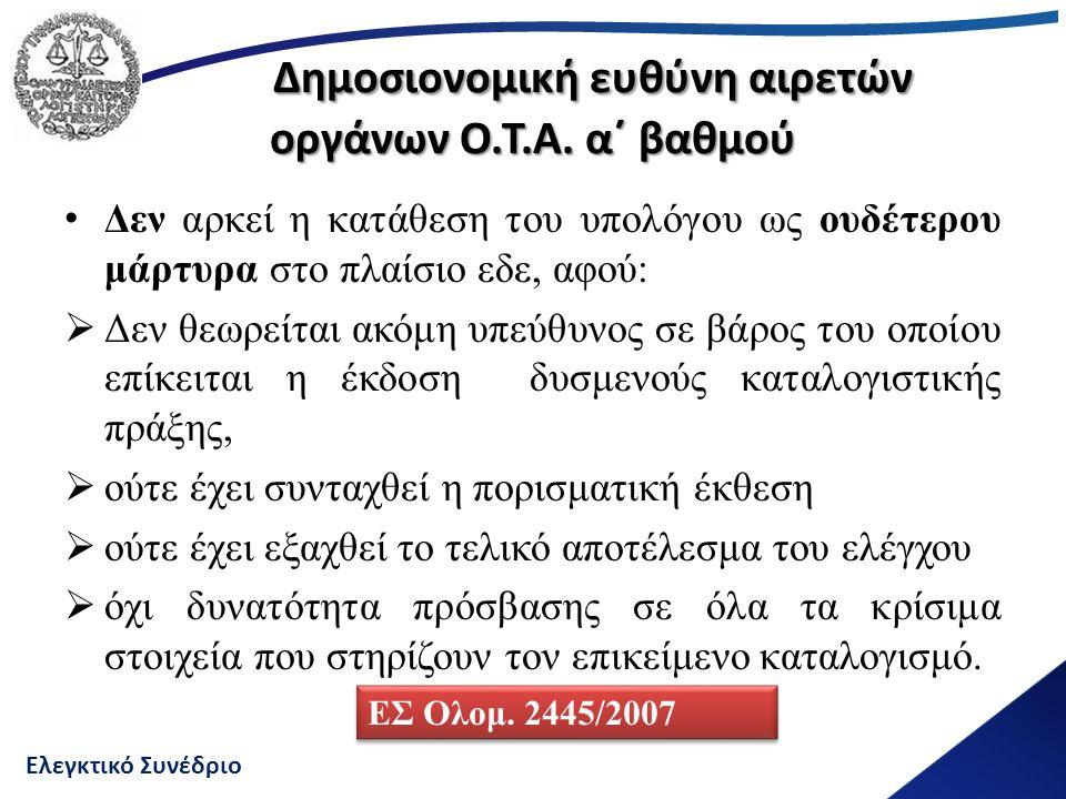 Ελεγκτικό Συνέδριο Δημοσιονομική ευθύνη αιρετών οργάνων Ο.Τ.Α. α΄ βαθμού Δημοσιονομική ευθύνη αιρετών οργάνων Ο.Τ.Α. α΄ βαθμού Δεν αρκεί η κατάθεση το