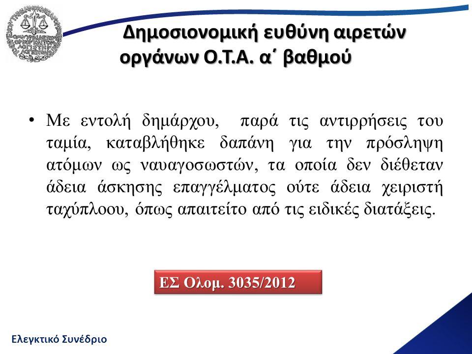 Ελεγκτικό Συνέδριο Δημοσιονομική ευθύνη αιρετών οργάνων Ο.Τ.Α. α΄ βαθμού Δημοσιονομική ευθύνη αιρετών οργάνων Ο.Τ.Α. α΄ βαθμού Με εντολή δημάρχου, παρ