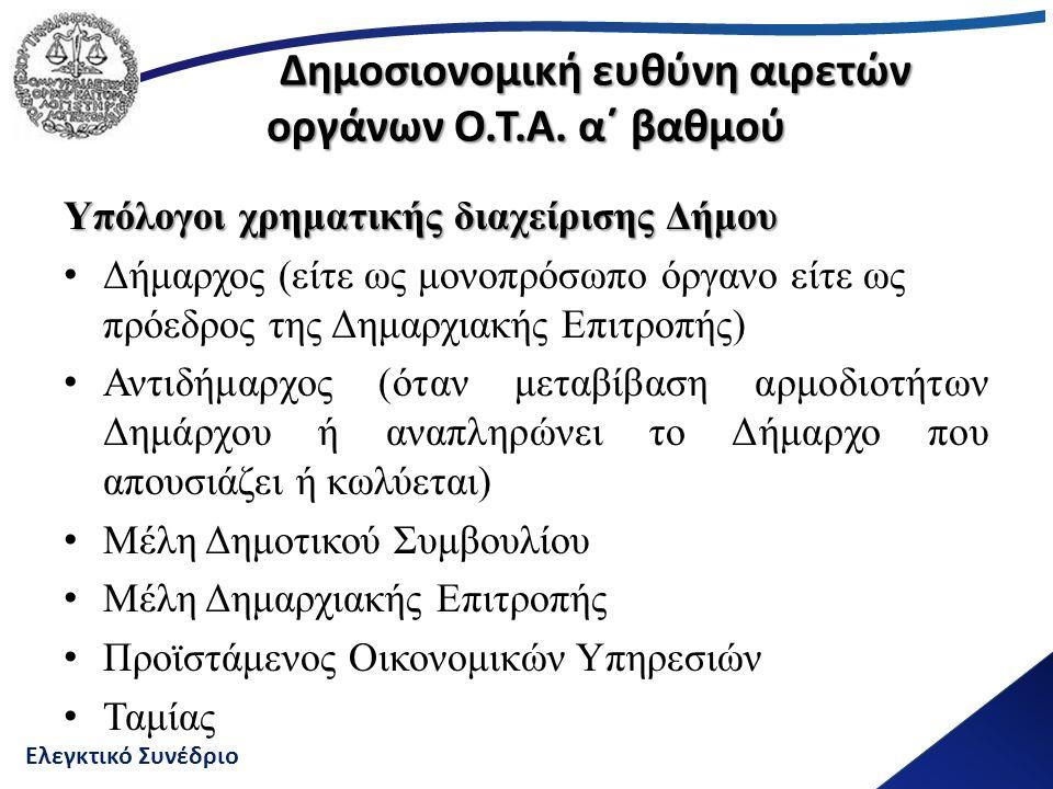 Ελεγκτικό Συνέδριο Δημοσιονομική ευθύνη αιρετών οργάνων Ο.Τ.Α. α΄ βαθμού Υπόλογοι χρηματικής διαχείρισης Δήμου Δήμαρχος (είτε ως μονοπρόσωπο όργανο εί
