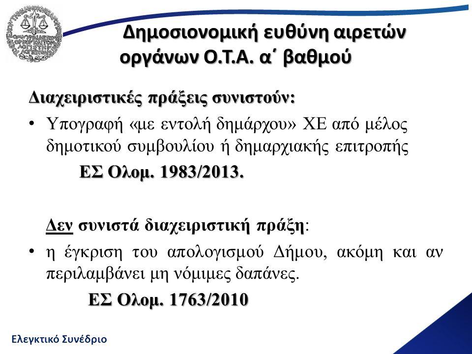 Ελεγκτικό Συνέδριο Δημοσιονομική ευθύνη αιρετών οργάνων Ο.Τ.Α.