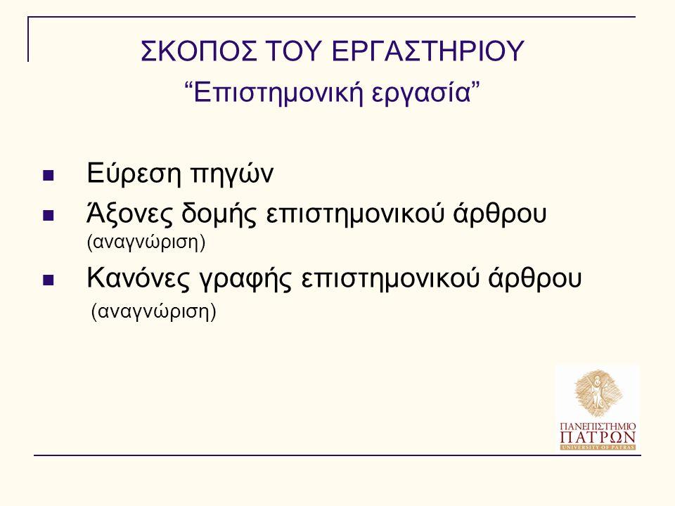 2) Βιβλιογραφία Στο τέλος του άρθρου με αλφαβητική σειρά ως προς το επίθετο του συγγραφέα Ελληνική – Ξενόγλωσση ΒΙΒΛΙΟ Π.χ.