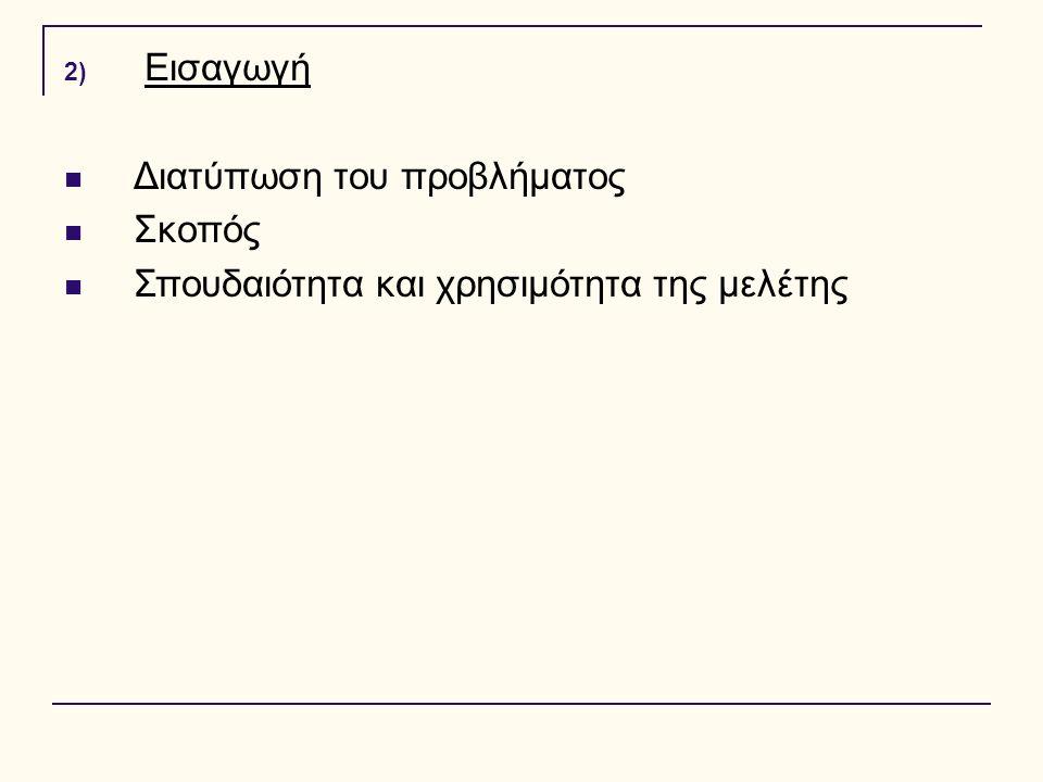 2) Εισαγωγή Διατύπωση του προβλήματος Σκοπός Σπουδαιότητα και χρησιμότητα της μελέτης