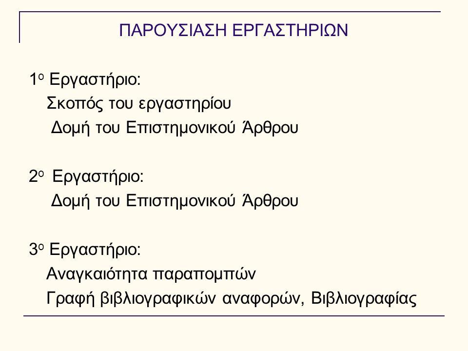 On line ΑΡΘΡΑ Κοττάκης, Μ.(2005). Ο μύθος της παραπαιδείας.