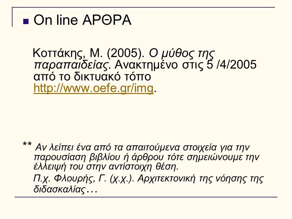 On line ΑΡΘΡΑ Κοττάκης, Μ. (2005). Ο μύθος της παραπαιδείας. Ανακτημένο στις 5 /4/2005 από το δικτυακό τόπο http://www.oefe.gr/img. http://www.oefe.gr