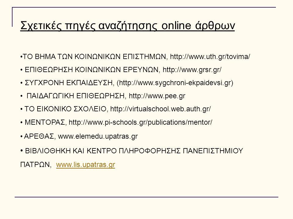 Σχετικές πηγές αναζήτησης online άρθρων ΤΟ ΒΗΜΑ ΤΩΝ ΚΟΙΝΩΝΙΚΩΝ ΕΠΙΣΤΗΜΩΝ, http://www.uth.gr/tovima/ ΕΠΙΘΕΩΡΗΣΗ ΚΟΙΝΩΝΙΚΩΝ ΕΡΕΥΝΩΝ, http://www.grsr.gr/