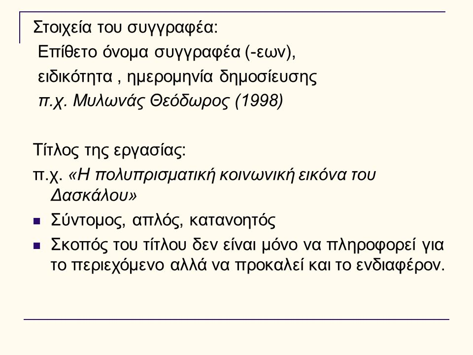 Στοιχεία του συγγραφέα: Επίθετο όνομα συγγραφέα (-εων), ειδικότητα, ημερομηνία δημοσίευσης π.χ. Μυλωνάς Θεόδωρος (1998) Τίτλος της εργασίας: π.χ. «Η π
