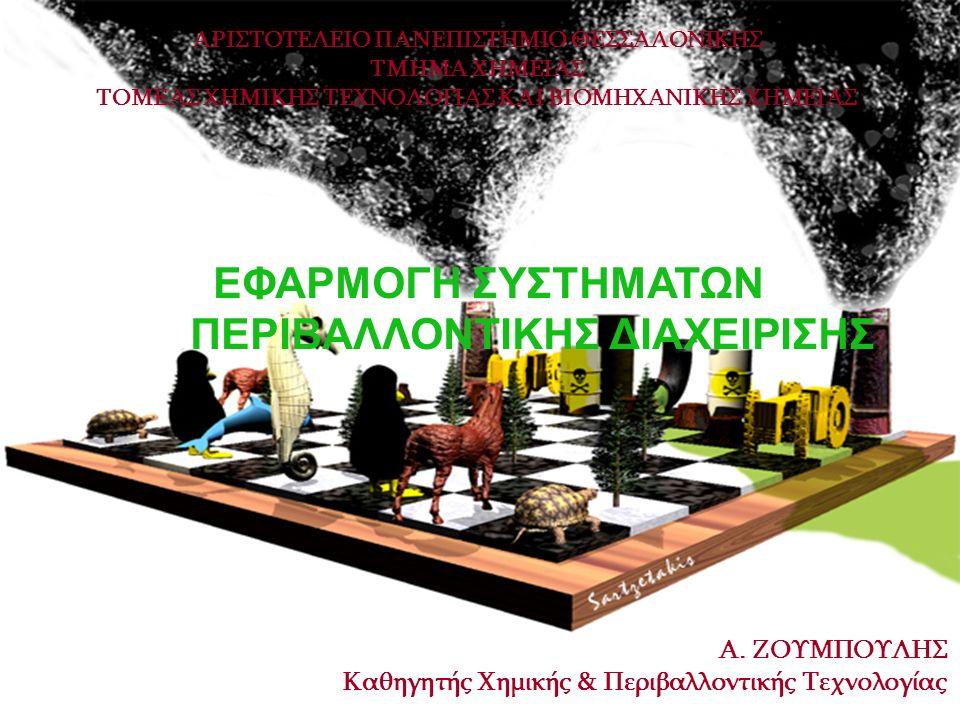 Ορισμοί (1) Περιβαλλοντική Πλευρά Στοιχείο των δραστηριοτήτων, ή προϊόντων, ή υπηρεσιών ενός οργανισμού, το οποίο μπορεί να αλληλεπιδράσει με το περιβάλλον.