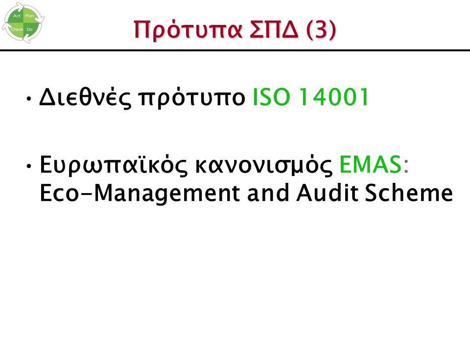 Πρότυπα ΣΠΔ (3) Διεθνές πρότυπο ISO 14001 Ευρωπαϊκός κανονισμός EMAS: Eco-Management and Audit Scheme