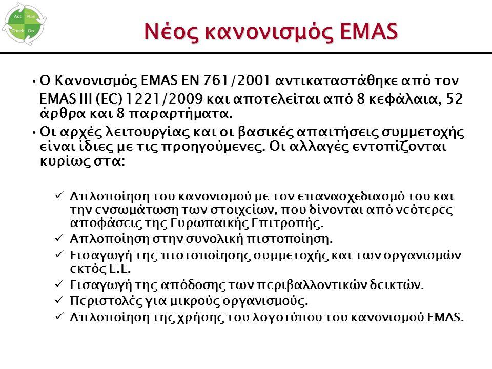Ο Κανονισμός EMAS EN 761/2001 αντικαταστάθηκε από τον EMAS III (EC) 1221/2009 και αποτελείται από 8 κεφάλαια, 52 άρθρα και 8 παραρτήματα. Οι αρχές λει