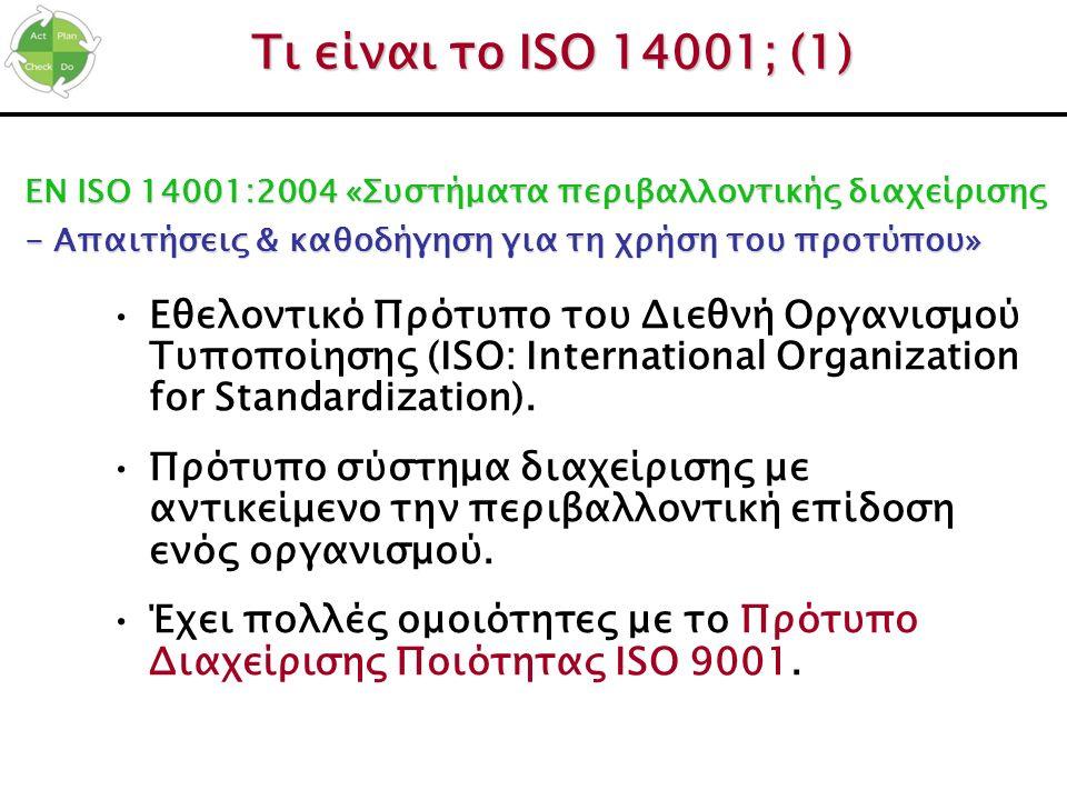 Εθελοντικό Πρότυπο του Διεθνή Οργανισμού Τυποποίησης (ISO: International Organization for Standardization). Πρότυπο σύστημα διαχείρισης με αντικείμενο