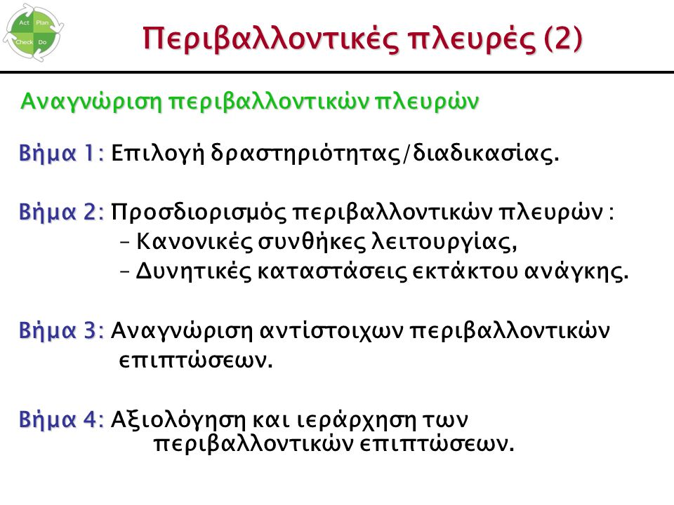 Βήμα 1: Βήμα 1: Επιλογή δραστηριότητας/διαδικασίας. Βήμα 2: Βήμα 2: Προσδιορισμός περιβαλλοντικών πλευρών : –Κανονικές συνθήκες λειτουργίας, –Δυνητικέ