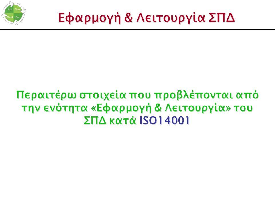 Εφαρμογή & Λειτουργία ΣΠΔ Περαιτέρω στοιχεία που προβλέπονται από την ενότητα «Εφαρμογή & Λειτουργία» του ΣΠΔ κατά ISO14001