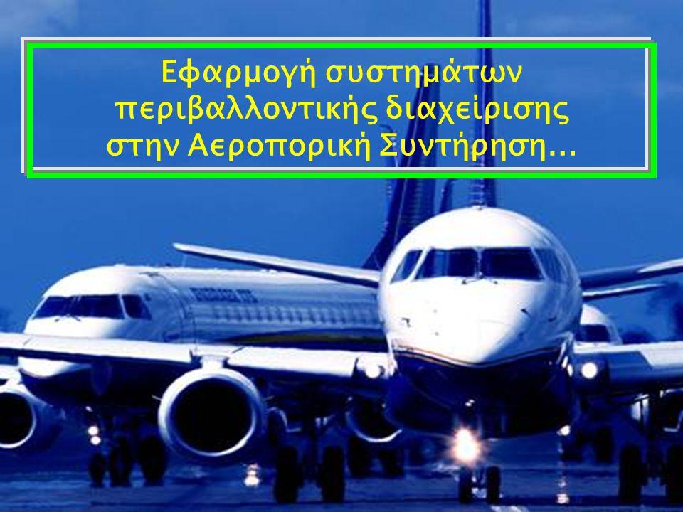Εφαρμογή συστημάτων περιβαλλοντικής διαχείρισης στην Αεροπορική Συντήρηση …
