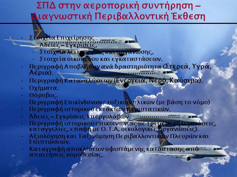 ΣΠΔ στην αεροπορική συντήρηση – Διαγνωστική Περιβαλλοντική Έκθεση Στοιχεία Επιχείρησης : –Άδειες – Εγκρίσεις, –Στοιχεία λειτουργίας και οργάνωσης, –Στ
