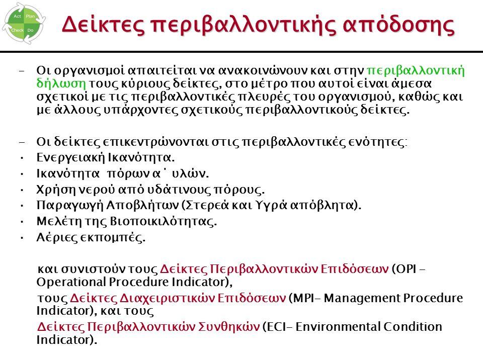 Δείκτες περιβαλλοντικής απόδοσης -Οι οργανισμοί απαιτείται να ανακοινώνουν και στην περιβαλλοντική δήλωση τους κύριους δείκτες, στο μέτρο που αυτοί εί