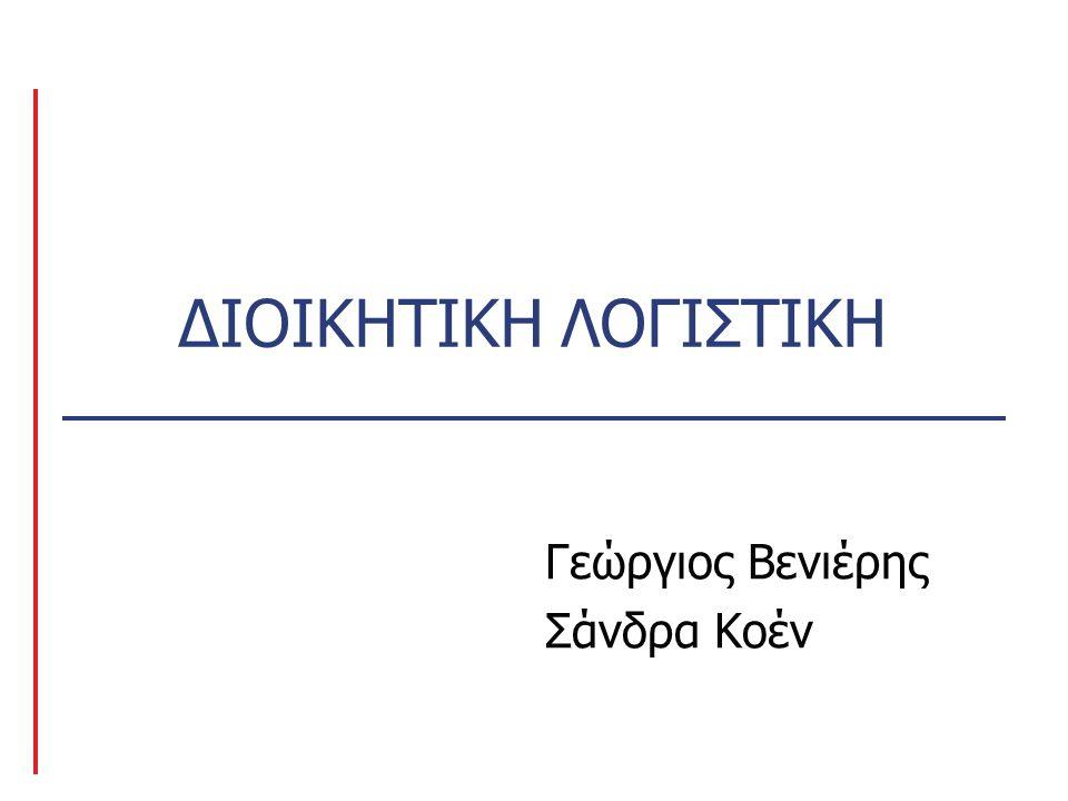 ΔΙΟΙΚΗΤΙΚΗ ΛΟΓΙΣΤΙΚΗ Γεώργιος Βενιέρης Σάνδρα Κοέν
