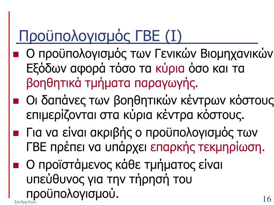 Σάνδρα Κοέν 16 Προϋπολογισμός ΓΒΕ (Ι) Ο προϋπολογισμός των Γενικών Βιομηχανικών Εξόδων αφορά τόσο τα κύρια όσο και τα βοηθητικά τμήματα παραγωγής.