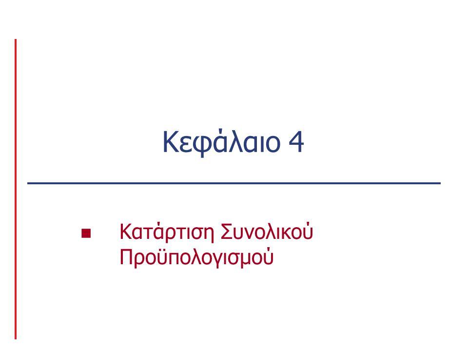 Σάνδρα Κοέν 3 Κατάρτιση Συνολικού Προϋπολογισμού (Ι) Ο συνολικός προϋπολογισμός είναι η σύνθεση των επιμέρους προϋπολογισμών.