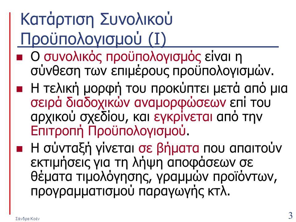 Σάνδρα Κοέν 4 Κατάρτιση Συνολικού Προϋπολογισμού (ΙΙ) Βήμα 1: Κοινοποίηση των βασικών στόχων από την ανώτερη διοίκηση.