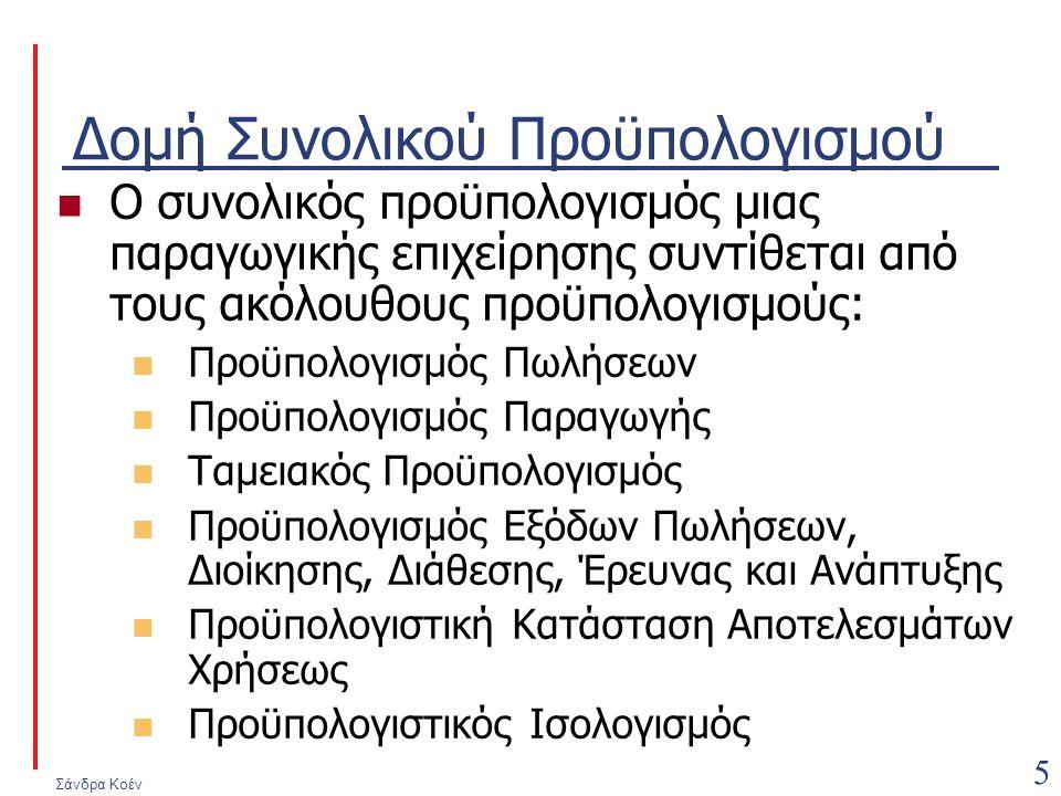 Σάνδρα Κοέν 26 Προϋπολογιστικός Ισολογισμός (Ι) Αποτελεί το τελευταίο βήμα στην κατάρτιση του συνολικού προϋπολογισμού.