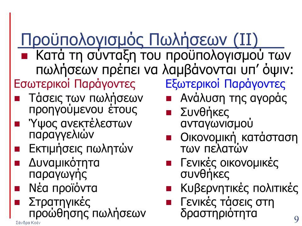 Σάνδρα Κοέν 20 Προϋπολογισμός Εξόδων Διοίκησης Η εκτίμηση των μελλοντικών ποσών των εξόδων διοίκησης μπορεί να γίνει από μηδενική βάση ή σε σχέση με απολογιστικά δεδομένα της προηγούμενης χρήσεως.