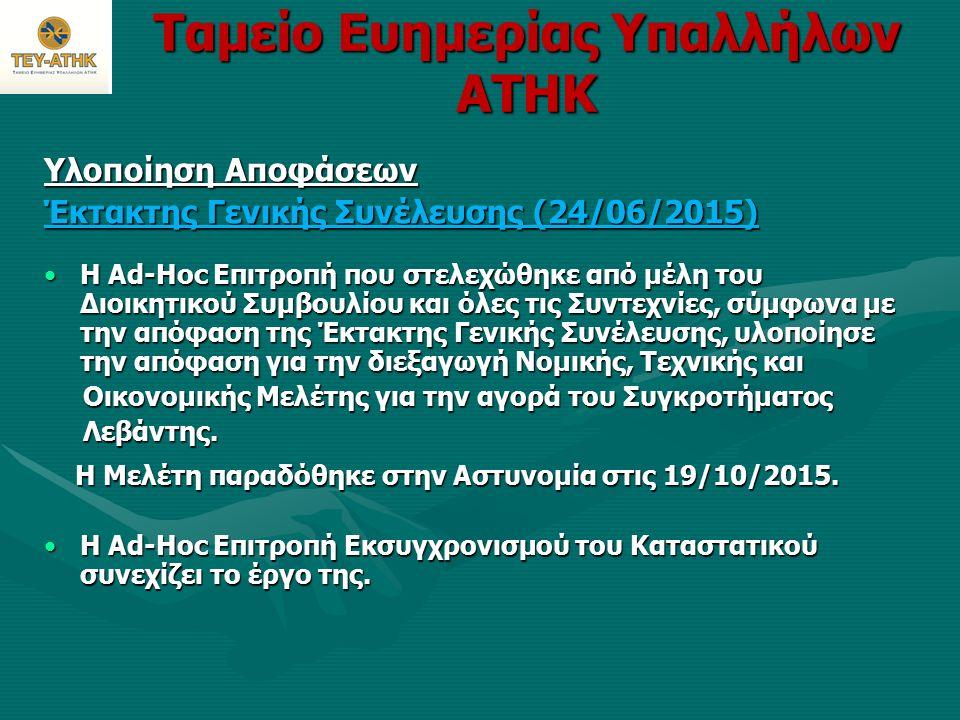 Ταμείο Ευημερίας Υπαλλήλων ΑΤΗΚ Υλοποίηση Αποφάσεων Έκτακτης Γενικής Συνέλευσης (24/06/2015) Η Ad-Hoc Επιτροπή που στελεχώθηκε από μέλη του Διοικητικο