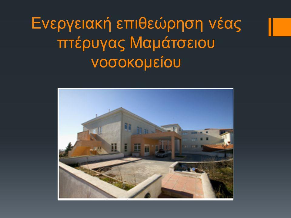 Γενικά χαρακτηριστικά κτιρίου  Ζώνη Δ  Κατηγορία: Υγείας και κοινωνικής πρόνοιας  Εξαώροφη οικοδομή  Το κτίριο είναι θερμομονωμένο και όλοι οι χώροι του είναι θερμαινόμενοι πέραν του κλιμακοστασίου, του επιπέδου 4, του επιπέδου 5 και κάποιων χώρων στο επίπεδο 0 που είναι μη θερμαινόμενοι χώροι.