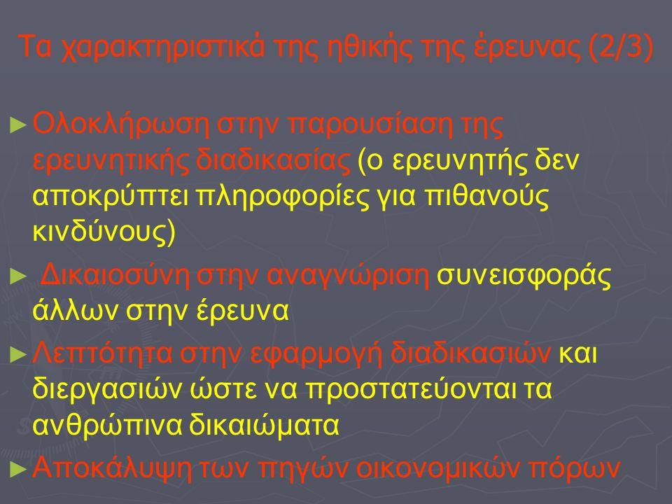 Τα χαρακτηριστικά της ηθικής της έρευνας (2/3) ► ► Ολοκλήρωση στην παρουσίαση της ερευνητικής διαδικασίας (o ερευνητής δεν αποκρύπτει πληροφορίες για