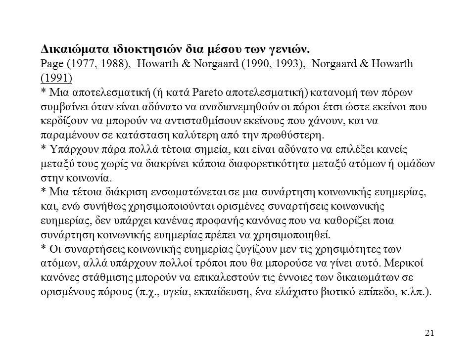 21 Δικαιώματα ιδιοκτησιών δια μέσου των γενιών. Page (1977, 1988), Howarth & Norgaard (1990, 1993), Norgaard & Howarth (1991) * Μια αποτελεσματική (ή