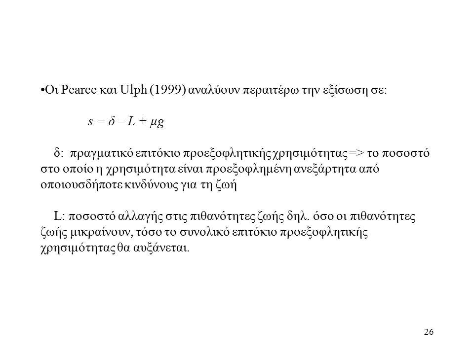 26 Οι Pearce και Ulph (1999) αναλύουν περαιτέρω την εξίσωση σε: s = δ – L + μg δ: πραγματικό επιτόκιο προεξοφλητικής χρησιμότητας => το ποσοστό στο οποίο η χρησιμότητα είναι προεξοφλημένη ανεξάρτητα από οποιουσδήποτε κινδύνους για τη ζωή L: ποσοστό αλλαγής στις πιθανότητες ζωής δηλ.