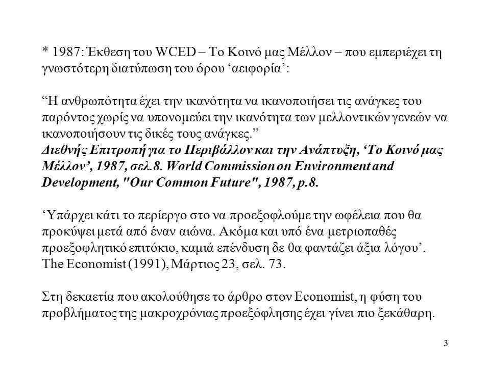 3 * 1987: Έκθεση του WCED – Το Κοινό μας Μέλλον – που εμπεριέχει τη γνωστότερη διατύπωση του όρου 'αειφορία': Η ανθρωπότητα έχει την ικανότητα να ικανοποιήσει τις ανάγκες του παρόντος χωρίς να υπονομεύει την ικανότητα των μελλοντικών γενεών να ικανοποιήσουν τις δικές τους ανάγκες. Διεθνής Επιτροπή για το Περιβάλλον και την Ανάπτυξη, 'Το Κοινό μας Μέλλον', 1987, σελ.8.