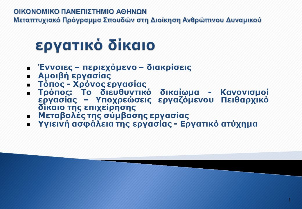  «Διαδοχικές» (αλλεπάλληλες) θεωρούνται οι σ.ε.ο.χ.