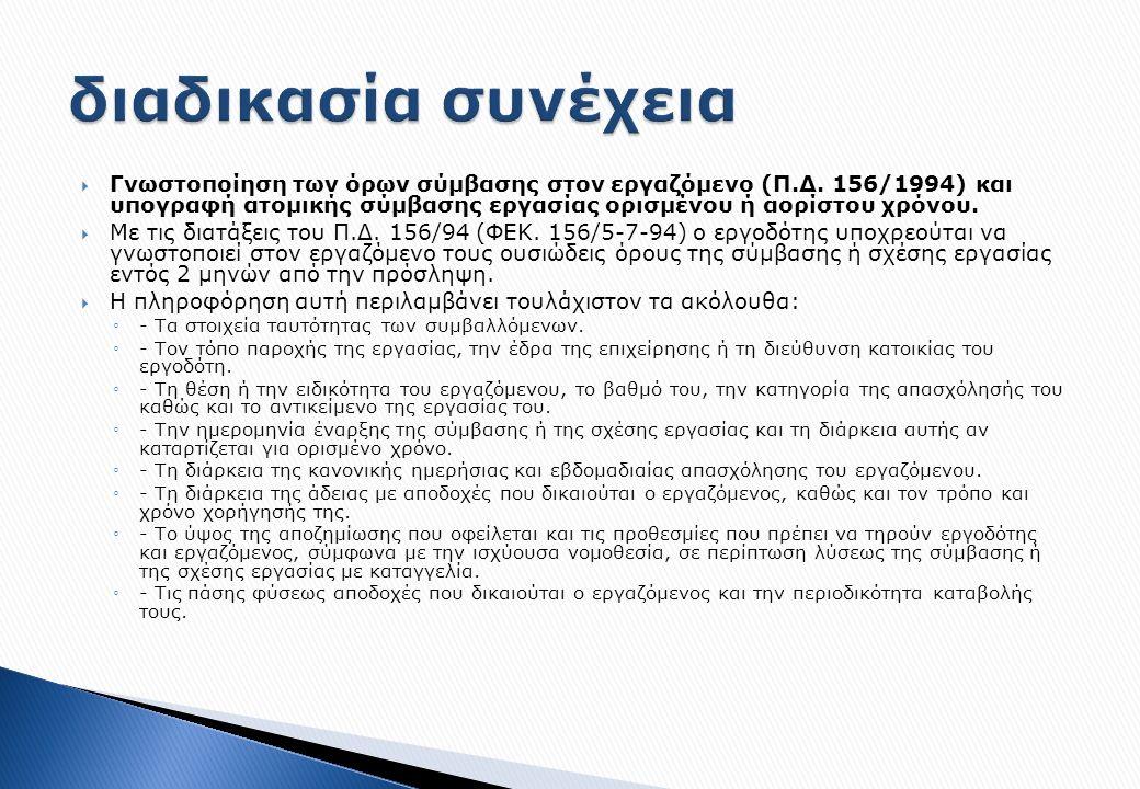  Γνωστοποίηση των όρων σύμβασης στον εργαζόμενο (Π.Δ.