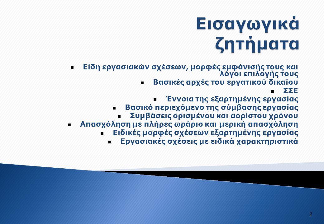 Είδη εργασιακών σχέσεων, μορφές εμφάνισής τους και λόγοι επιλογής τους Βασικές αρχές του εργατικού δικαίου ΣΣΕ Έννοια της εξαρτημένης εργασίας Βασικό περιεχόμενο της σύμβασης εργασίας Συμβάσεις ορισμένου και αορίστου χρόνου Απασχόληση με πλήρες ωράριο και μερική απασχόληση Ειδικές μορφές σχέσεων εξαρτημένης εργασίας Εργασιακές σχέσεις με ειδικά χαρακτηριστικά 2
