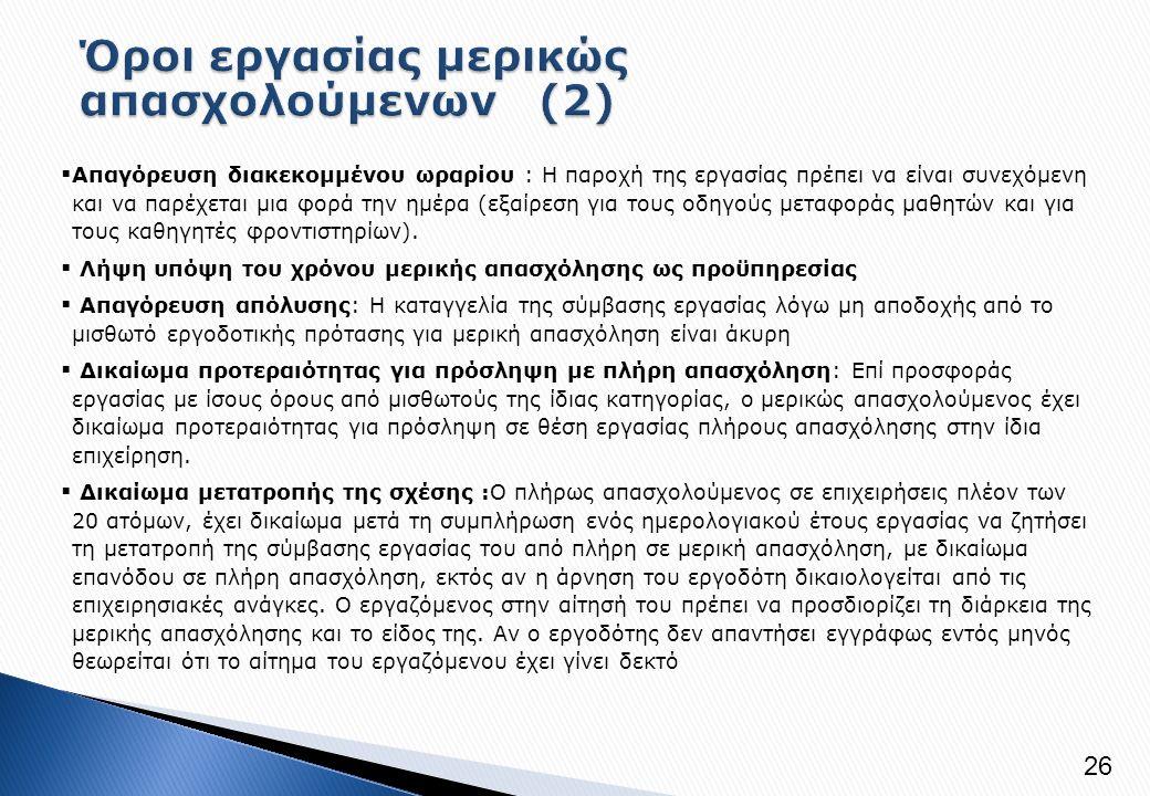  Απαγόρευση διακεκομμένου ωραρίου : Η παροχή της εργασίας πρέπει να είναι συνεχόμενη και να παρέχεται μια φορά την ημέρα (εξαίρεση για τους οδηγούς μεταφοράς μαθητών και για τους καθηγητές φροντιστηρίων).