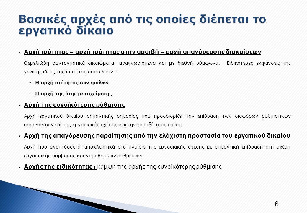  Κατ' οίκον απασχόληση ◦ Στην Ελλάδα -πλην δύο συγκεκριμένων νομοθετικών αναφορών- δεν υπάρχουν ειδικές διατάξεις για την «κατ' οίκον εργασία» (home work, travail à domicile) ◦ Η μία διάταξη που αναφέρεται στην «κατ' οίκον εργασία» ορίζει ότι δεν εφαρμόζεται η εργατική νομοθεσία στους «κατ' οίκον εργαζόμενους» σε πόλεις με πληθυσμό μικρότερο των 6.000 κατοίκων ◦ Η δεύτερη διάταξη εισάγει τεκμήριο μη ύπαρξης εξαρτημένης εργασίας στην περίπτωση της «κατ' οίκον» απασχόλησης και της «τηλεργασίας», όταν η σύμβαση καταρτίζεται εγγράφως και κατατίθεται εντός 15 ημερών στην οικεία επιθεώρηση εργασίας  Μετακινούμενοι εργαζόμενοι (πλασιέ-πωλητές, οδηγοί, εισπράκτορες κ.λπ.)  Τηλεργασία Η τηλεργασία είναι μια μορφή οργάνωσης και/ή πραγματοποίησης της εργασίας, που χρησιμοποιεί τις τεχνολογίες της πληροφορίας, στο πλαίσιο μιας σύμβασης ή μιας σχέσης εργασίας, στην οποία μια εργασία που θα μπορούσε επίσης να πραγματοποιηθεί στις εγκαταστάσεις του εργοδότη, διενεργείται εκτός αυτών των εγκαταστάσεων κατά τακτικό τρόπο ◦ Λόγοι ανάπτυξης της τηλεργασίας  Ανάπτυξη της Τηλεπικοινωνιακής Τεχνολογίας  Ανάπτυξη της Πληροφορικής Τεχνολογίας  «Πάντρεμα» πληροφορικής και τηλεπικοινωνίας  Αύξουσα κινητικότητα του κεφαλαίου  Ημερήσια απώλεια χρόνου από τη μεταφορά των φυσικών προσώπων και τη μεταφορά του προϊόντος της εργασίας  Αντιμετώπιση οικογενειακών και άλλων προσωπικών προβλημάτων  Αντιμετώπιση προβλημάτων ποιότητας ζωής  Μορφές εμφάνισης τηλεργασίας:  Κατ' οίκον τηλεργασία (home working, travail électronique à domicile)  Παροχή εργασίας σε άλλο τηλεργατικό χώρο (τηλεργατικά κέντρα)  Κινητή (ή νομαδική) τηλεργασία (mobile teleworking, travail mobile)  Εκτός συνόρων τηλεργασία (teleworking «off-shore») (από επιχειρήσεις υπεργολαβίας του τριτογενούς τομέα σε χώρες χαμηλού μισθολογικού κόστους) 37
