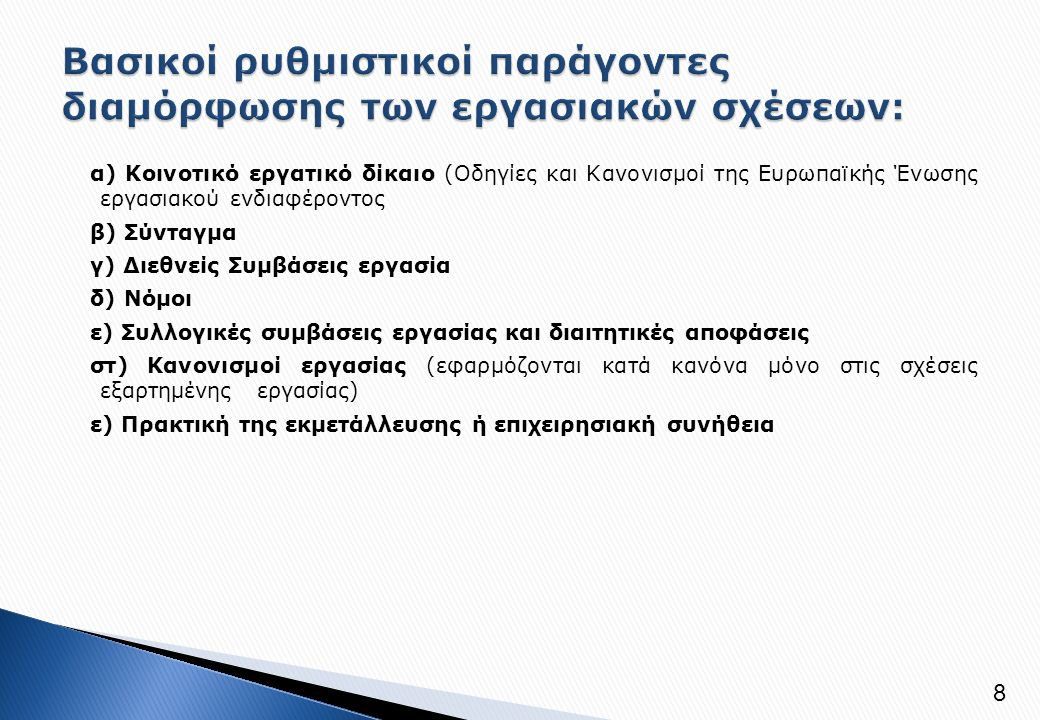  Φύση σχέσης μελών Δ.Σ.ανώνυμης εταιρείας με το νομικό πρόσωπο: Τα μέλη του Δ.Σ.