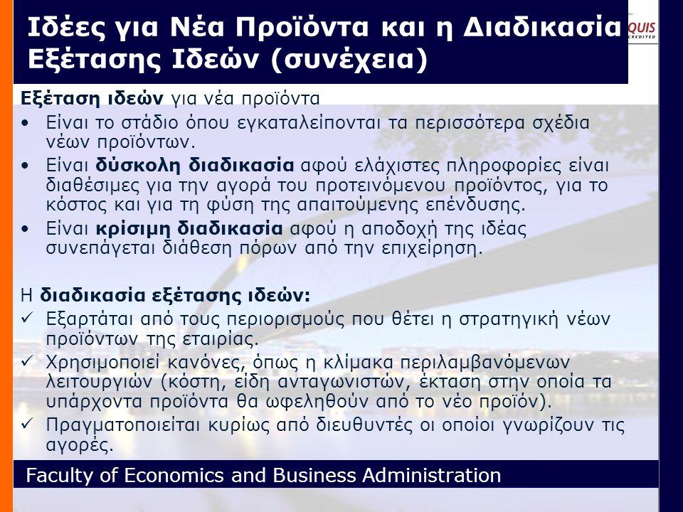 Faculty of Economics and Business Administration Ιδέες για Νέα Προϊόντα και η Διαδικασία Εξέτασης Ιδεών (συνέχεια) Εξέταση ιδεών για νέα προϊόντα Είναι το στάδιο όπου εγκαταλείπονται τα περισσότερα σχέδια νέων προϊόντων.