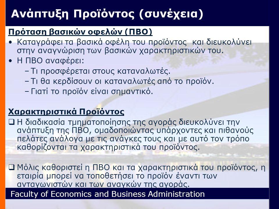 Faculty of Economics and Business Administration Ανάπτυξη Προϊόντος (συνέχεια) Πρόταση βασικών οφελών (ΠΒΟ) Καταγράφει τα βασικά οφέλη του προϊόντος και διευκολύνει στην αναγνώριση των βασικών χαρακτηριστικών του.