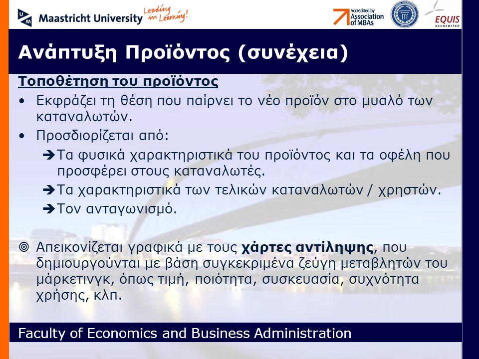 Faculty of Economics and Business Administration Ανάπτυξη Προϊόντος (συνέχεια) Τοποθέτηση του προϊόντος Εκφράζει τη θέση που παίρνει το νέο προϊόν στο μυαλό των καταναλωτών.
