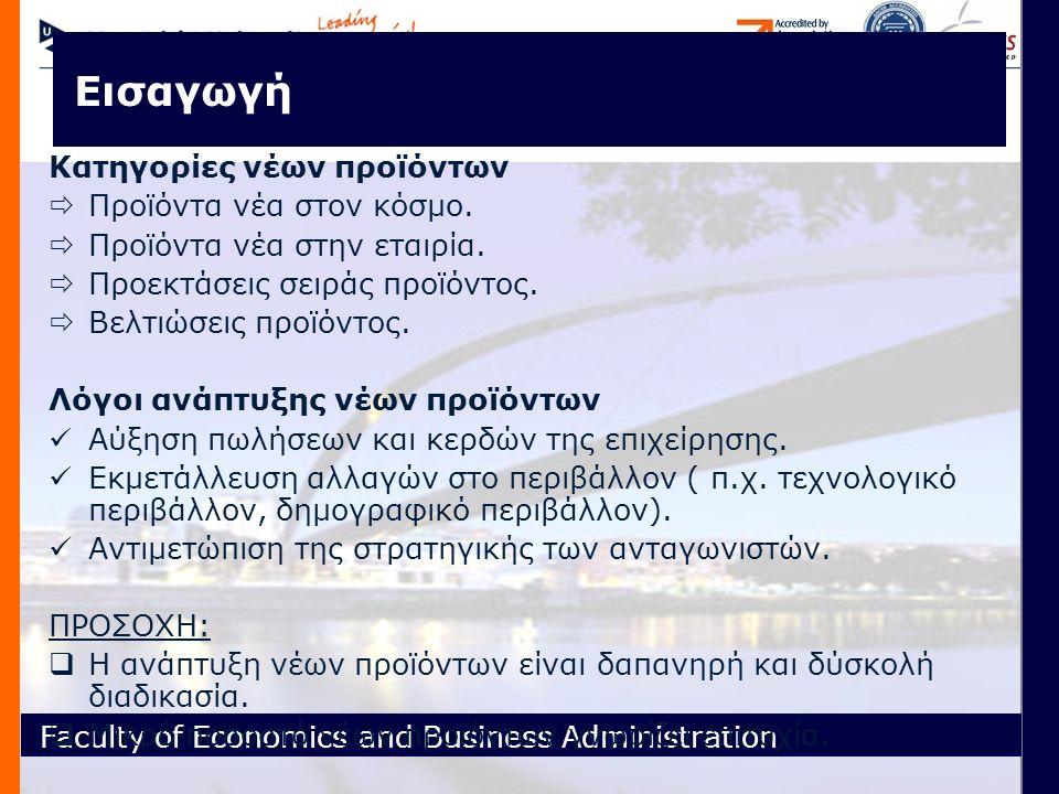 Faculty of Economics and Business Administration Εισαγωγή Κατηγορίες νέων προϊόντων  Προϊόντα νέα στον κόσμο.