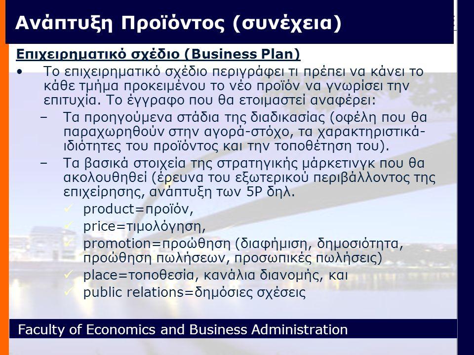 Faculty of Economics and Business Administration Ανάπτυξη Προϊόντος (συνέχεια) Επιχειρηματικό σχέδιο (Business Plan) Το επιχειρηματικό σχέδιο περιγράφει τι πρέπει να κάνει το κάθε τμήμα προκειμένου το νέο προϊόν να γνωρίσει την επιτυχία.